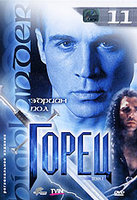 DVD Горец: Сезон 2. Эпизоды 21 и 22. Выпуск 11 / Highlander. Season 2. Episode 21, 22: Counterfeit: Part 1 / Counterfeit: Part 2