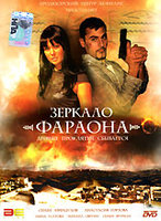 DVD Зеркало Фараона