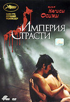 Империя страсти (DVD) / Ai no borei / Empire of Passion