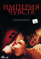DVD Империя чувств / Ai no corrida / Empire of the Senses