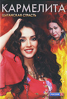 Кармелита: Цыганская страсть. Часть 4. Серии 49-64