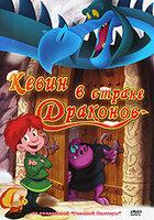 Кевин в Стране Драконов
