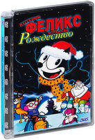 ������� ������ ������� ��������� (DVD) / Felix the Cat Saves Christmas