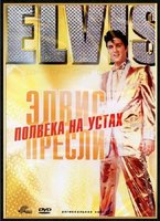 Элвис Пресли: Полвека на устах (DVD) / Elvis: A 50th Anniversary Celebration