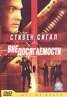 DVD Вне досягаемости / Out of Reach / The Rescue