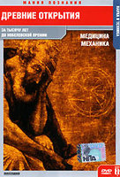 DVD ������� ��������: ��������. �������� / Ancient Discoveries