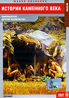 Истории каменного века.  Stories from the Stone Age.  Австралия, Film Finance, Beyond Productions, Screen Tasmania...