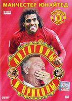 ��������� �������: �������� � ������� (DVD) / Manchester United