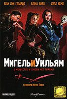 ������ � ������ (DVD) / Miguel and William