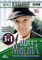 DVD Мисс Марпл: Избранное. Часть 3 (3 в 1) / The Body in the Library / The Moving Finger / 4.50 from Paddington