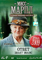 DVD Мисс Марпл: Ответ знает Эванс / Marple: Why Didn't They Ask Evans?