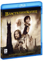 Властелин колец: Две крепости (Blu-Ray) / The Lord of the Rings: The Two Towers