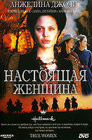 Настоящая женщина (DVD) / True Women