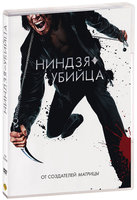 DVD ������-������ / Ninja Assassin