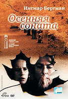 Осенняя соната (DVD) / Hostsonaten