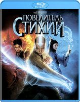 ���������� ������ (Blu-Ray) / The Last Airbender
