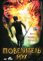 Повелитель мух (DVD) / The Lord of the Flies