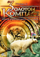 Правда о Золотом компасе (DVD) / Beyond the Golden Compass: The Magic of Philip