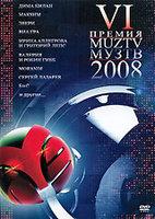 Премия МУЗ ТВ 2008