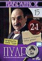 DVD �����: ���������. ����� 15 (2 � 1) / Poirot: Appointment with Death / Poirot: Third Girl