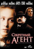 Секретный агент (DVD) / The Secret Agent