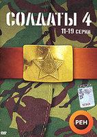 Солдаты 4. Серии 11-19