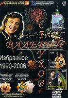 Валерий Струков: Избранное 1990-2006 гг.