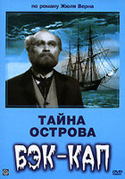 DVD Тайна острова Бэк-Кап / Vynalez zkazy / The Deadly Invention / The Fabulous World of Jules Verne