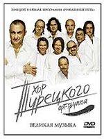 Музкомедия.  Концерты.  Стоимость билетов от 150 грн до 1500 грн.
