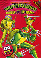 DVD Мутанты черепашки ниндзя: Пицца от Шреддера. Выпуск 9 / Teenage Mutant Ninja Turtles