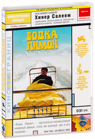 Водка лимон (DVD) / Vodka Lemon