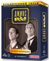 DVD ����� � ������. ������������ ����� (9 DVD) / Jeeves and Wooster