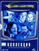 Библиотека всемирной литературы: Собрание 5 (5 DVD) / Jekyll & Hyde / Sea Wolf / Ruy Blas / Cyrano de Bergerac / The Old Man and the Sea