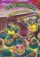 DVD ������� ��������� ������: ��������� ���������. ������ 34 / Teenage Mutant Ninja Turtles