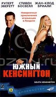 Южный Кенсингтон (DVD) / South Kensington