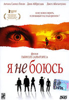 Я не боюсь (DVD) / Io non ho paura / I'm Not Scared