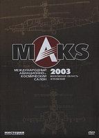 Международный авиационно-космический салон MAKS 2003