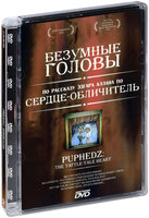 Безумные головы (DVD) / Puphedz: The Tattle-Tale Heart