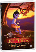 DVD ��������� ������: ��������� ���������� / Little Krishna