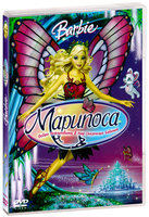 ����� ��������. ����� ���������� � ��� ��������� ������� (DVD) / Barbie Mariposa and Her Butterfly Friends