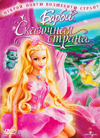 DVD Барби: Сказочная страна / Barbie: Fairytopia