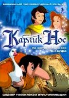 DVD Карлик Нос