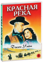 Красная река (DVD) / Red River / The River Is Red