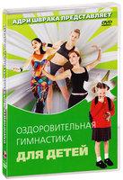Оздоровительная гимнастика для детей