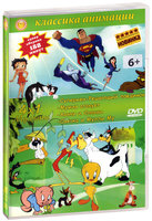DVD �������� - �������� �������� / ����� � ������ / ������ � ����� �� / Superman / Munky And Spunky / Molly Moo Cow
