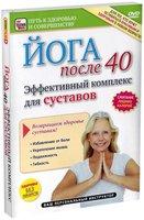 Йога после 40: Эффективный комплекс для суставов