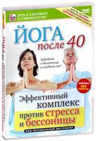 Йога после 40. Эффективный комплекс против стресса и бессоницы