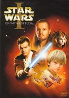 �������� �����: ������ I: ������� ������ (DVD) / Star Wars: Episode I: The Phantom Menace
