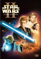 �������� �����: ������ II: ����� ������ (DVD) / Star Wars: Episode II - Attack of the Clones