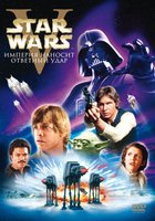 �������� �����: ������ V: ������� ������� �������� ���� (DVD) / Star Wars: Episode V: The Empire Strikes Back